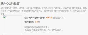 我与QQ的故事可以查QQ注册的时间