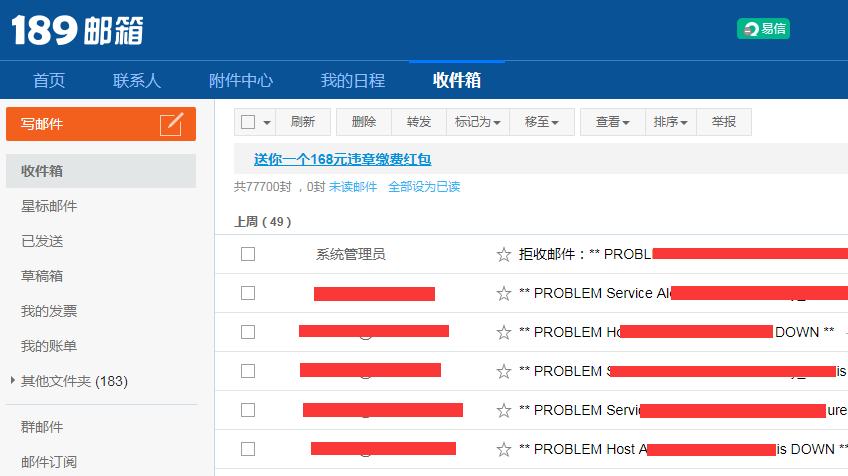 脚本IMAP方式批量删除邮件